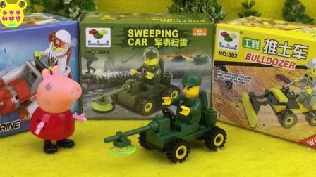 小猪佩奇拼积木 军事扫雷车玩具