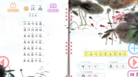 人教版语文一年级上册课文3江南朗读和书写