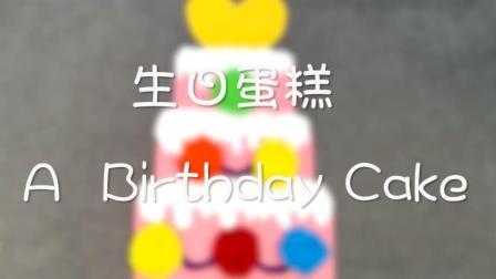 国庆做一个创意生日蛋糕, 献给祖国母亲