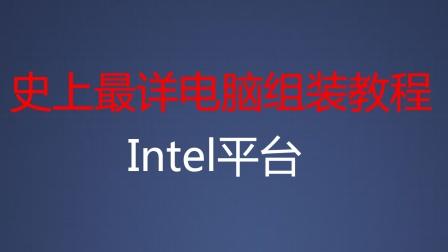 2017最新最全intel组装电脑,台式机组装视频教程之一