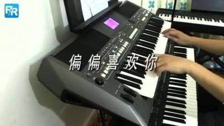经典歌曲《偏偏喜欢你》符正校电子琴版