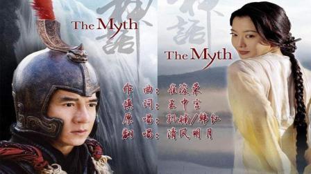 清风明月音乐专辑《美丽的神话》