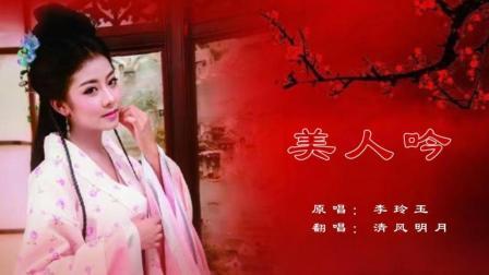 清风明月音乐专辑《美人吟》
