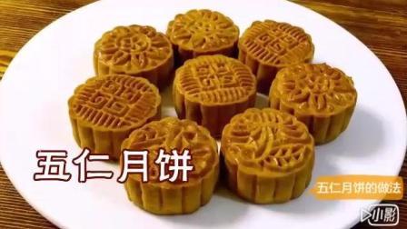 家常美食五仁月饼