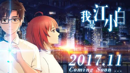 【我是江小白】先导版预告!所有的等待只为再次相遇