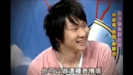 十多年前的林俊杰, 被小S嘲笑眼睛小, 和小S合唱《记得》, 成功挽回颜面