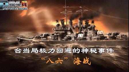 """【排头故事】""""八六""""海战: 台极力回避的神秘"""