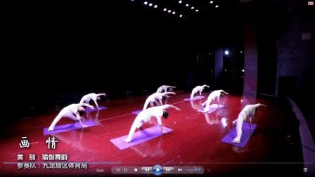 【黑鹰影像】瑜伽舞蹈《画情》