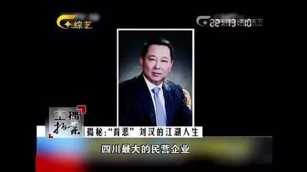 四川社会老大刘汉被捕, 庭审现场也被吓哭了