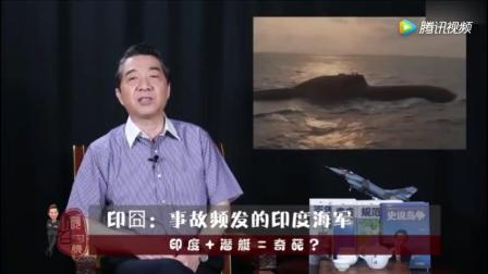 张召忠: 印度租核潜艇学习使用, 超员三倍致毒气泄漏酿惨剧