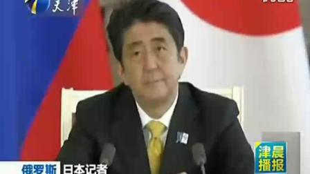 普京当着安培面怒斥日本记者, 普京是条汉子, 安培直冒冷汗, 看着真解气!