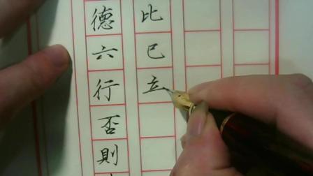 钢笔字《 瘦金体》03