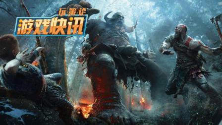 游戏快讯 《战神》新作全新预告, 面对来自于亡者的力量