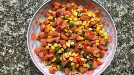 火腿肠炒玉米的做法视频教程 火腿肠怎么做好吃  玉米的做法大全 家常菜做法大全