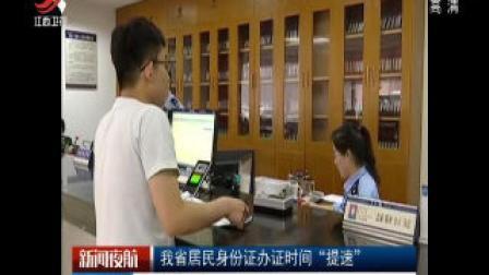 """江西省居民身份证办证时间""""提速"""""""