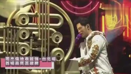 周杰伦台北小巨蛋举行演唱会与嘉宾蕭敬騰首度在舞台上合体演唱