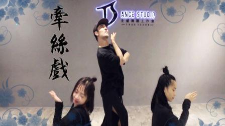 《牵丝戏》中国风爵士舞蹈教学练习室【TS DANCE】