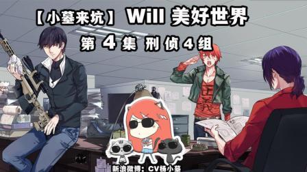 【小墓来坑】Will美好世界04。刑侦4组!