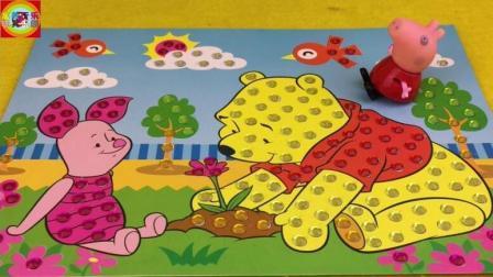 寓教于乐小猪佩奇 第一季 小猪佩奇手工制作小熊维尼贴画玩具视频 172