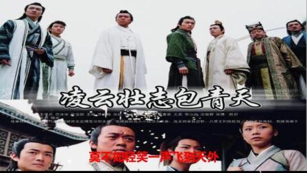 电视剧《凌云壮志包青天》片尾曲《花开自在》, 范冰冰演唱