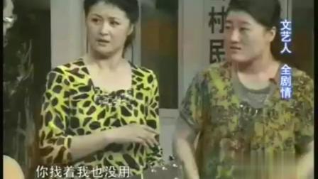 赵本山徒弟经典爆笑小品《文艺人》笑到流泪! 2