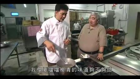 食神韬哥的大厨朋友亲手制作椰子布丁, 韬哥赞不绝口