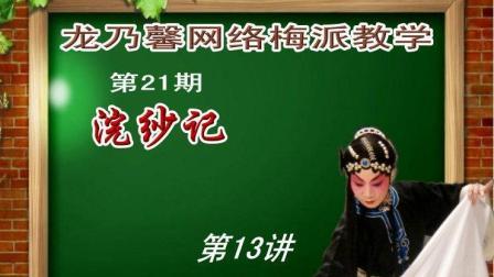 龙乃馨网络梅派教学第21期浣纱记第13讲