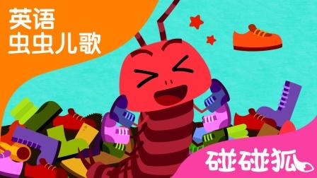 Centipedes 100 shoes | 碰碰狐! 英语虫虫儿歌 第4集