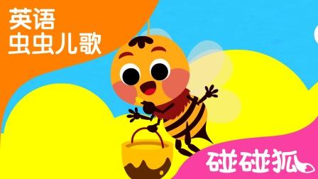 Fuzzy Buzzy Honeybees | 碰碰狐!英语虫虫儿歌 第5集