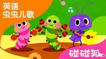 Bug n Roll | 碰碰狐Pinkfong!  英语虫虫儿歌 第6集