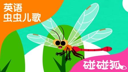 D-D-D Dragonfly   碰碰狐 英语虫虫儿歌 第7集