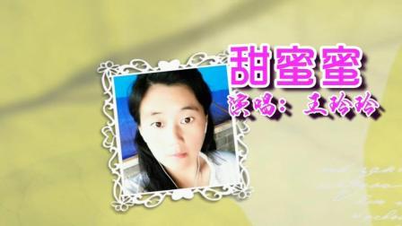 甜蜜蜜 -  王玲玲【KTV】