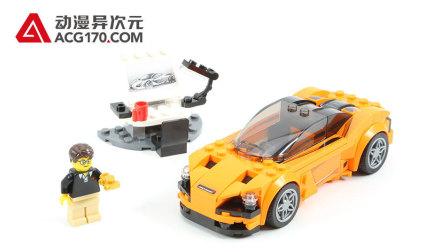 【动漫异次元】乐高LEGO 超级赛车 75880 迈凯伦720S