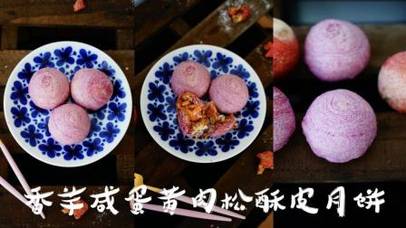我的日常料理 第一季 中秋佳节最值得回味的暖心伴手礼 香芋肉松咸蛋黄酥皮月饼