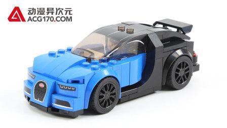 【动漫异次元】乐高LEGO 超级赛车 75878 布加迪Chiron
