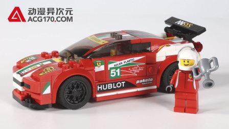 【动漫异次元】乐高LEGO 超级赛车 75908 法拉利 458 Italia GT2