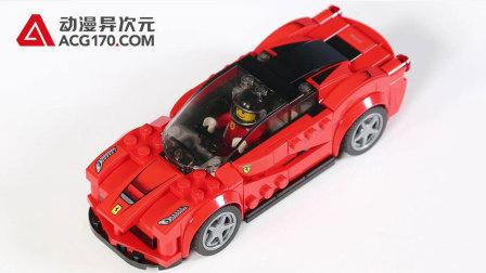 【动漫异次元】乐高LEGO 超级赛车 75899 LaFerrari超跑