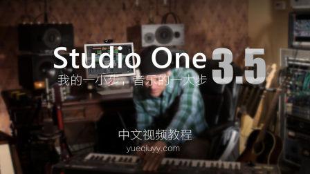 【Studio One 3.5使用教程】7.点击空白区域移动播放杆