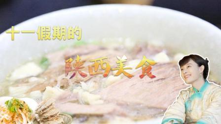 笑弹计划116: 十一长假跟着《那年花开月正圆》来陕西吃美食