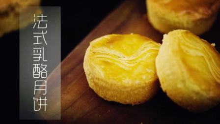 法式乳酪月饼: 又是一年咬月时, 她也杯中, 月也杯中
