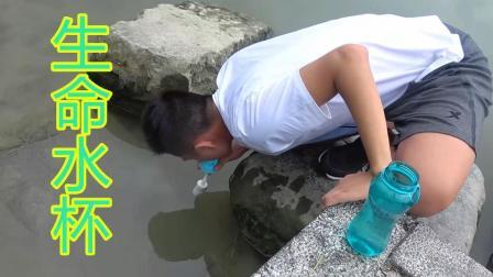不作会死 2017:连尿都能过滤的生命水杯 用它过滤的脏水味道是什么样的 181        9.1