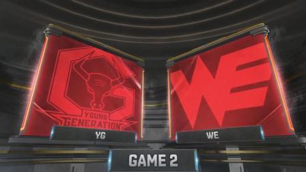 「快速看完」S7全球总决赛入围赛(选拔赛)WE vs YG 第三场视频