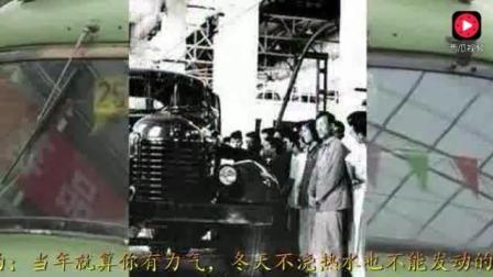 中国史上第一辆解放牌汽车, 保存到如今给我千万超跑也不换