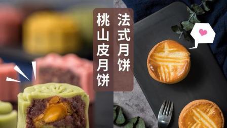 蓝带甜点师教你做桃山皮月饼和法式月饼, 颜值爆表还巨好吃