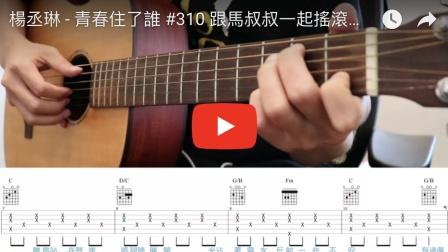 楊丞琳 - 青春住了誰 #310 跟馬叔叔一起搖滾學吉他