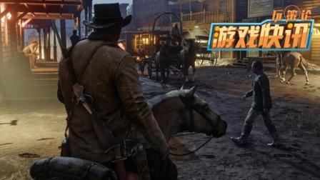 游戏快讯 《荒野大镖客: 救赎2》剧情预告公布, 初代之前的故事