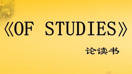 《OF STUDIES 论读书》Francis Bacon(弗兰西斯培根)英语启蒙