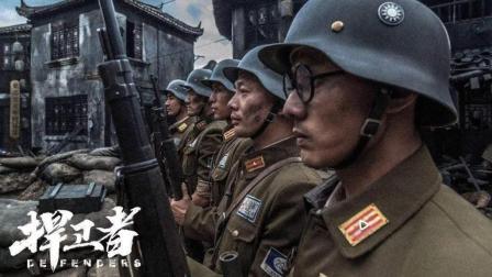 《捍卫者》凶暴的日本人不仅被这些中国勇士折服还鸣枪致敬!