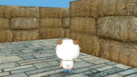 《喜羊羊与灰太狼之智趣羊学堂: 喜羊羊挑战三维迷宫》喜洋洋与灰太狼游戏视频