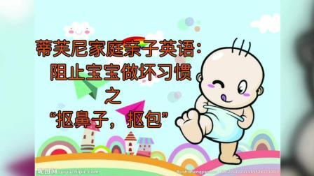 """蒂芙尼家庭亲子英语: 阻止宝宝做坏习惯之""""抠鼻子""""""""抠包"""""""